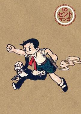<i>The Mysterious Underground Men</i> by Osamu Tezuka