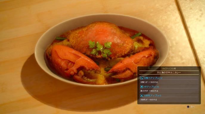 The food of final fantasy xv 2 more recipes you can make right now ff15 sweet crustacean crab curryg forumfinder Images