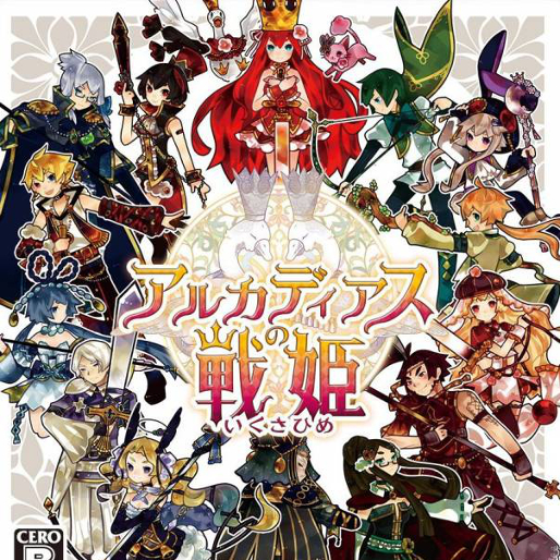 <em>Battle Princess of Arcadias</em> Review (PlayStation 3)