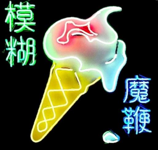 Blur Announce New Album <i>The Magic Whip</i>