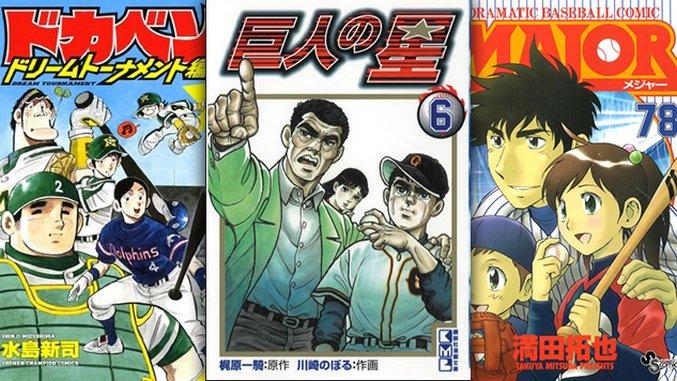 Bushido Baseball: Manga's Hardcore Take on America's Favorite Pastime