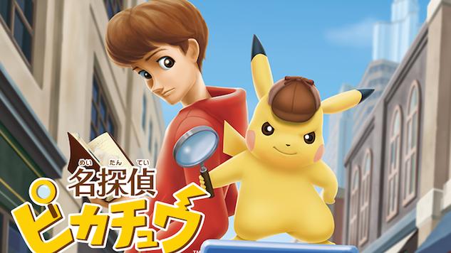 Live-Action Pokemon Movie Detective Pikachu Set for Spring