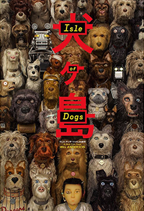 isle-of-dogs-movie-poster.jpg