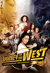journey-to-west.jpg