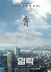 psychokinesis-movie-poster.jpg