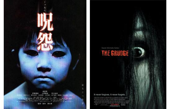 Horrorfilm The Grudge