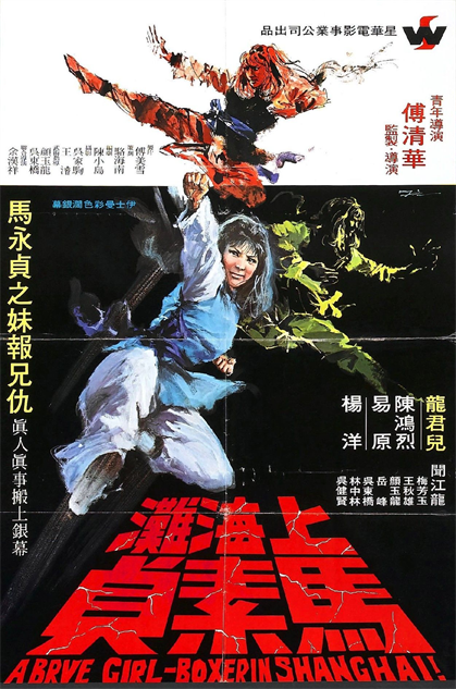 100-b-movie-posters a-brave-girl-boxer-in-shanghai-1972
