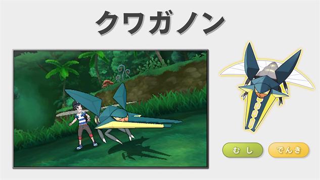 new-pokemon screenshot-2016-06-30-102521