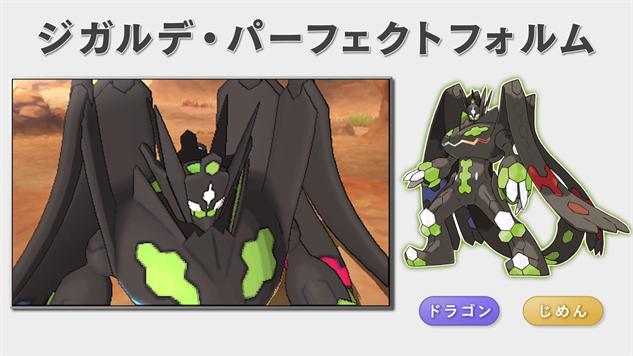 new-pokemon screenshot-2016-06-30-103835