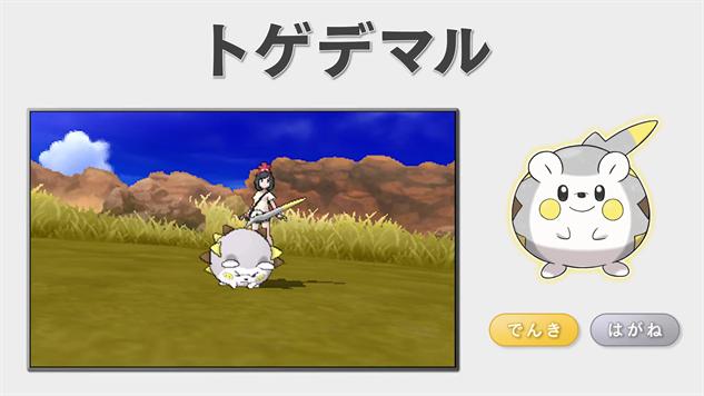 new-pokemon screenshot-2016-06-30-104659